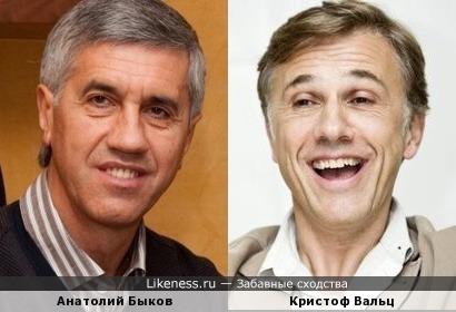 Анатолий Быков и кристоф Вальц