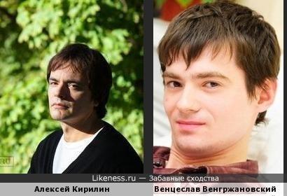 Венцеслав Венгржановский и Алексей Кирилин