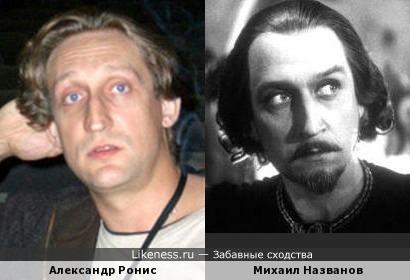 Александр Ронис и Михаил Названов