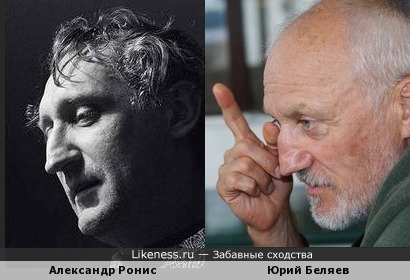 Юрий Беляев и Александр Ронис