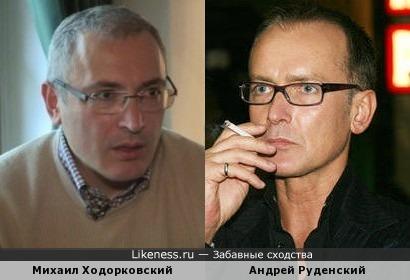 Михаил Ходорковский и Андрей Руденский