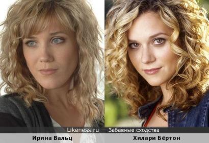 Ирина Вальц и Хилари Бёртон