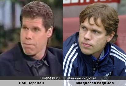 Рон Перлман и Владислав Радимов