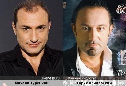 Михаил Турецкий и Гарик Кричевский