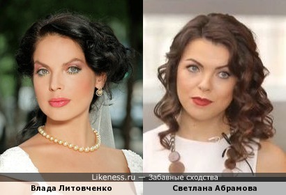 Влада Литовченко и Светлана Абрамова