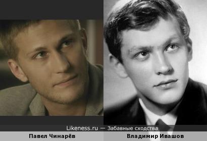 Павел Чинарёв похож на Владимира Ивашова