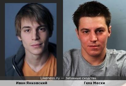 Иван Янковский и Гела Месхи