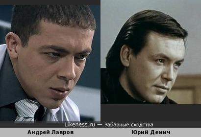 Андрей Лавров и Юрий Демич