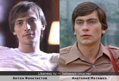 Антон и Анатолий