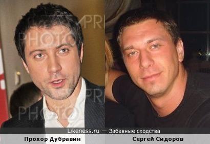 Прохор Дубравин и Сергей Сидоров
