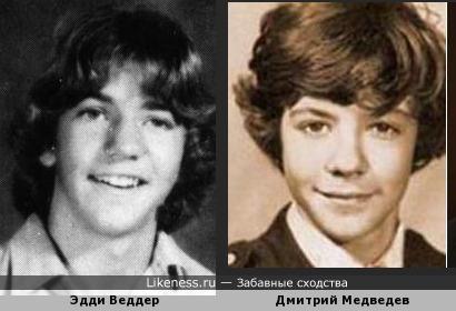 МЕДВЕДДЕР (Эдди Веддер и Дмитрий Медведев в юные годы)