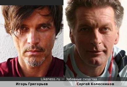 Игорь Григорьев и Сергей Колесников