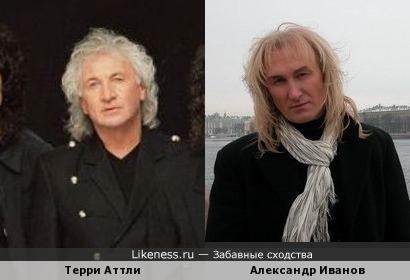 Терри Аттли и Александр Иванов