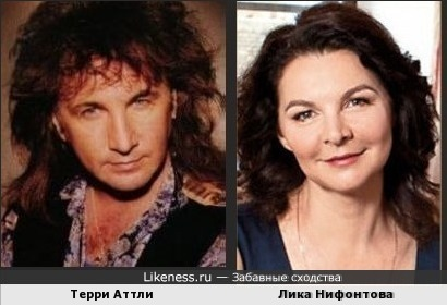 Терри Аттли и Лика Нифонтова