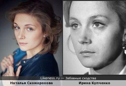 Наталья Скоморохова и Ирина Купченко