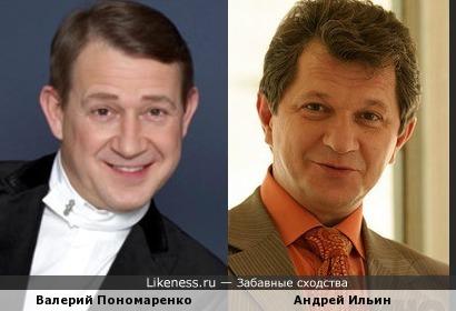 Валерий Пономаренко и Андрей Ильин