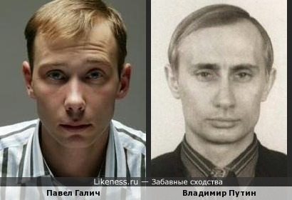 Павел Галич и Владимир Путин