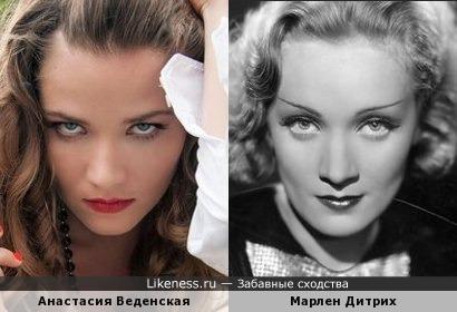 Анастасия Веденская напомнила Марлен Дитрих
