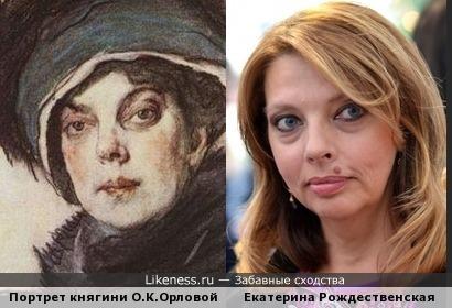 Екатерина Рождественская похожа на княгиню Ольгу Орлову с портретов В.Серова