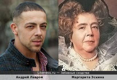 Андрей Лавров и Маргарита Эскина похожи,как внук и бабушка