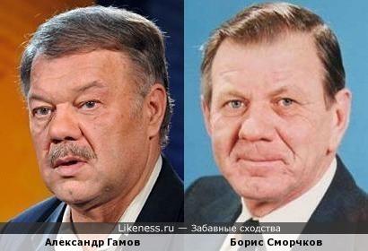 Александр Гамов и Борис Сморчков