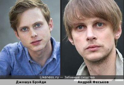 Джошуа Брэйди и Андрей Феськов