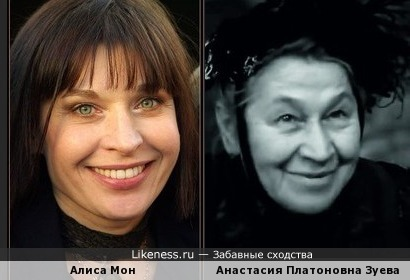 Алиса Мон напоминает Анастасию Платоновну Зуеву