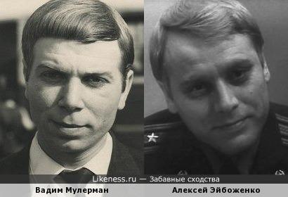 Вадим Мулерман и Алексей Эйбоженко здесь показались похожими