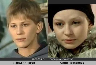 Павел Чинарёв и Юлия Пересильд похожи