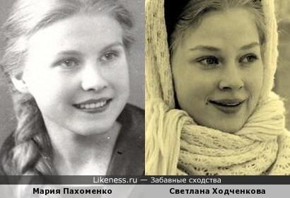 Светлана Ходченкова и Мария Пахоменко