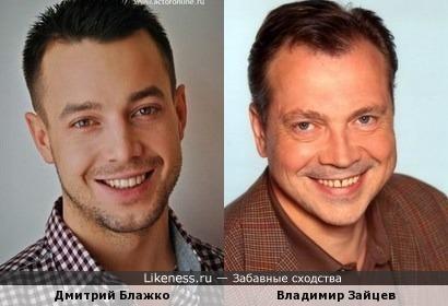 Молодой актёр Дмитрий Блажко похож на известного артиста Владимира Зайцева