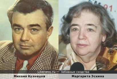 Михаил Кузнецов и Маргарита Эскина