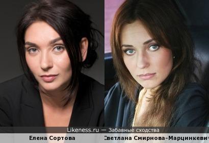 Елена и Светлана