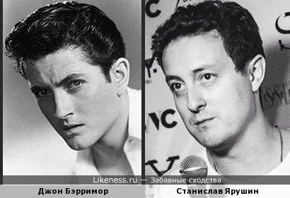 Станислав Ярушин и Джон Бэрримор