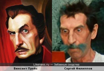 Винсент Прайс на портрете и Сергей Филиппов в роли Кисы