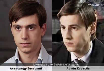 Артём и Александр