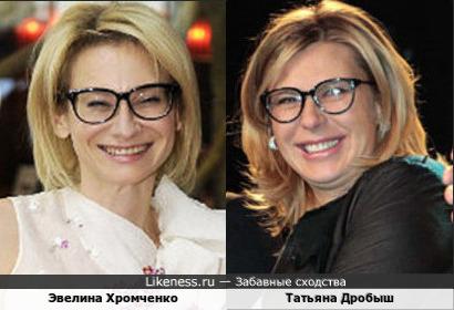 Эвелина Хромченко и Татьяна Дробыш