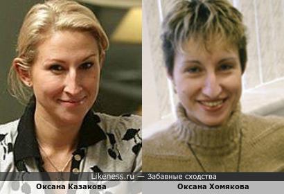 Оксаны: Казакова&Хомякова