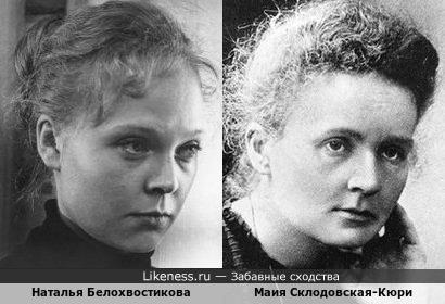 Мария Склодовская Кюри и Наталья Белохвостикова