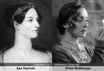 Ада Лавлейс и Юлия Майборода