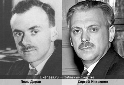 """Поль Дирак и Сергей Михалков(""""Признание"""")"""