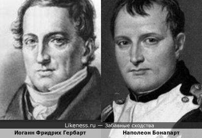 Иоганн Фридрих Гербарт и Наполеон Бонапарт