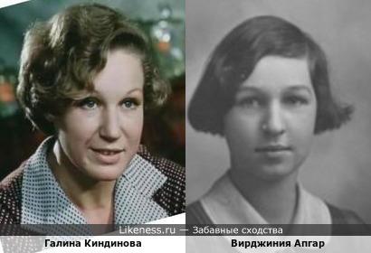 Вирджиния Апгар и Галина Киндинова