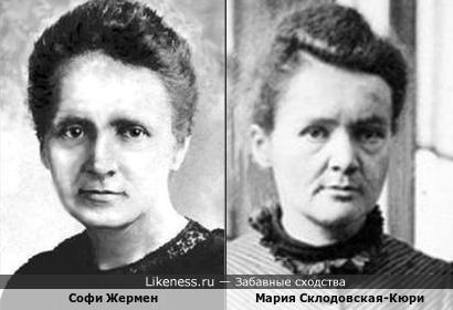 Софи Жермен и Мария Склодовская-Кюри