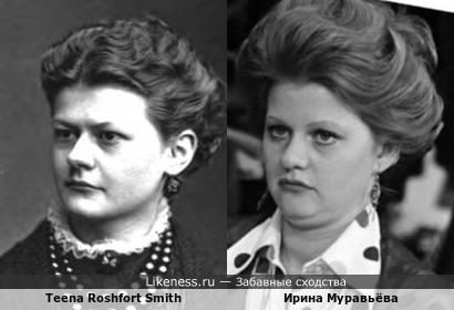 "Teena Roshfort Smith & Ирина Муравьёва (""Наука"")"