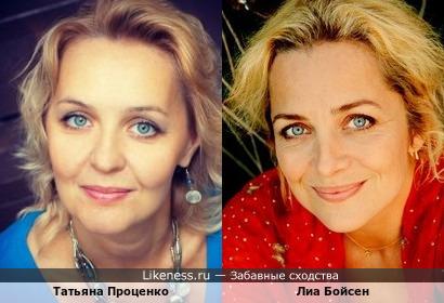Лиа Бойсен и Татьяна Проценко