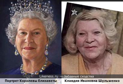 Королева Елизавета II и королева песни Клавдия Ивановна Шульженко.