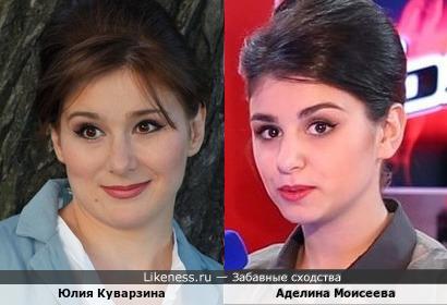 "Участница проекта ""Голос""Аделина Моисеева и актриса Юлия Куварзина"