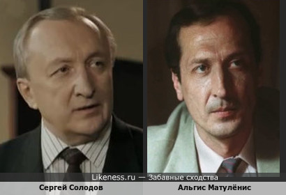 Сергей Солодов и Альгис Матулёнис