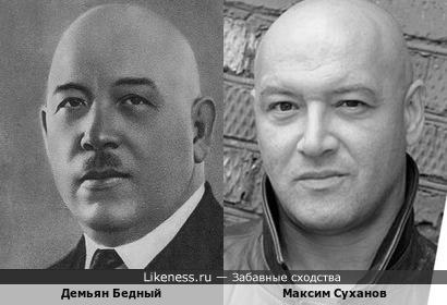 Русский советский писатель поэт Демьян Бедный и российский советский актёр Максим Суханов